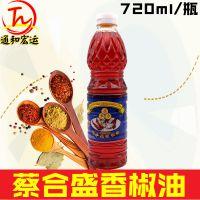 香椒油 蔡合盛顶上香椒油冬阴功汤增色 辣椒红油 香而不辣 720ML