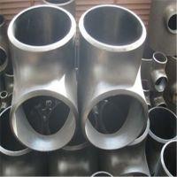 批发 异径三通 不锈钢三通 焊接三通厂加工