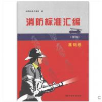 促销书】2018消防标准汇编(第3版)基础卷+火灾调查卷 全套2册