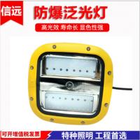 信远照明LED防爆灯40W50W60W油站化工厂泛光灯灯煤矿LED防爆灯厂家直销