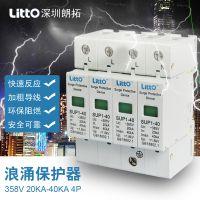 日本熟ltup_浪涌防雷模块adm5 40ka 2p电涌保护器 家用避雷器spd ltup6b-b65 4p