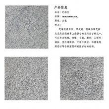 芝麻白-宜昌绿源石材公司-芝麻白花岗岩