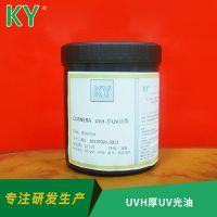 UVH厚UV光油