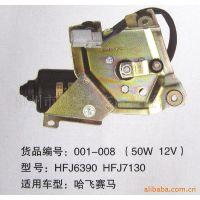 胜华波雨刮电机HFJ6390  HFJ7130