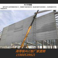 上海酒店家装工装写字楼轻质墙板楼板屋面板ALC夹层板厂家直销