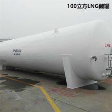 长治市30立方液化天然气储罐维护,60立方LNG储罐制造升级,菏锅