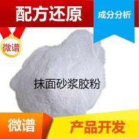 抹面砂浆胶粉配方分析 配方还原 砂浆添加剂成分 分析检测