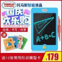 托马斯智能液晶手写板儿童画板电子写字板涂鸦草稿留言板可擦写