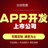 APP开发公司 网站建设 手机APP软件方案开发设计