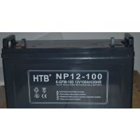 HTB蓄电池NP12-33现货销售品种多规格全价格低
