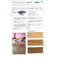 重庆法国洁福gerflor传递经典PVC塑胶地板特斯佳哥伦布木纹地板供应