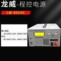 龙威LW-8010C 可调试开关电源 直流稳压电源