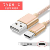 type-c数据线 乐视手机华为P9尼龙编织充电线 type-c接口快充线