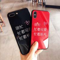 创意文字iphone7plus手机壳忙着可爱钢化玻璃苹果X情侣全包女款