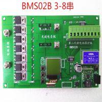 BMS电池管理系统 三元聚合物电池保护板 BMS电源管理系统