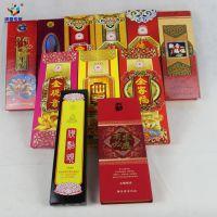 厂家定制竹签香包装定制香道佛香供香纸质礼盒熏香纸盒批发