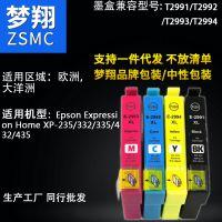 梦翔 适合EPSON 29XL墨盒 T2991 爱普生打印机XP-235/XP-332/335