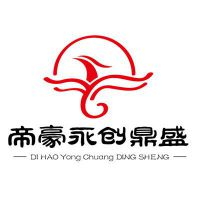 帝豪鼎盛(北京)文化有限公司