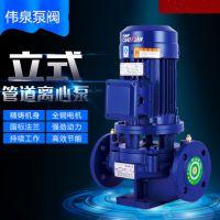 伟泉立式管道离心泵高扬程消防增压泵锅炉泵380v热水工业管道泵