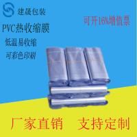 批发石膏线铝材书籍专用全新料PVC热收缩膜袋 透明筒膜 广东厂家