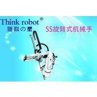 新科之星ss650v旋臂式机械手 轻巧耐用 经济实用
