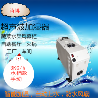 超声波加湿器 喷雾机 保鲜机
