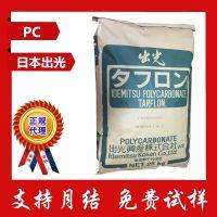 PC/日本出光/IV2500/耐老化,抗紫外线塑胶原料