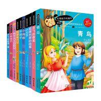 正版名著书籍青少年经典文学畅销书童年青鸟会飞小王子名家名译
