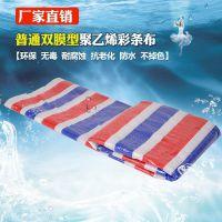 彩条布装修防雨布三色布2米宽 4米宽 6米宽 8米宽塑料布防尘布