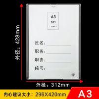 相框A3双层亚克力岗位牌职务卡 职位牌 有机玻璃透明插盒420*297