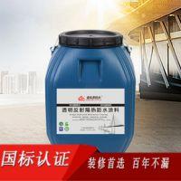 畅销深圳反光降温玻化微珠改性隔热防水涂料 防水十大品牌