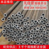 现货供应:无缝管规格φ30*5 φ30*6 φ30*7 φ30*3.5钢管批发
