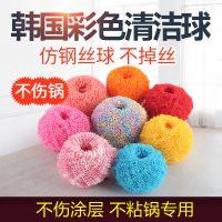 韩国进口彩色清洁球 钢丝球不粘锅不伤涂层 厨房刷锅刷碗4p
