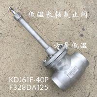 低温不锈钢焊接式LNG长轴截止阀 KDJ61F-40 产品代号F325DA125