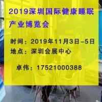 2019年11月深圳国际健康睡眠产业博览会