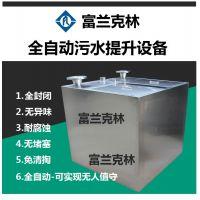 供应富兰克林-全自动污水提升设备-污水提升装置