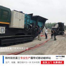 移动式建筑垃圾处理设备在北京拆迁现场惊艳亮相
