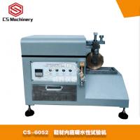 诚胜 CS-6052 内底吸收性能、ISO5404-2007内底吸收试验机