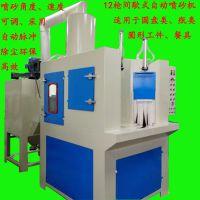 电饭锅内胆转盘自动喷砂机 瓶类间歇式自动喷砂机