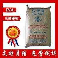 填充级 EVA 台湾塑胶 7240M 发泡鞋底用 机械性佳 高弹性 注塑级