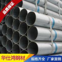 建筑工程专用镀锌管Q235B镀锌圆管带钢管电线管埋地铁管工地专用