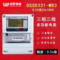 威胜DSSD331-MB3三相三线多功能电能表0.5S级多功能电表3×100V