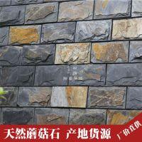 天然文化石别墅外墙砖文化砖黑色黑锈蘑菇石瓷砖外墙石花园围墙砖