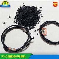 供应 宇硕牌导电PVC 防静电PVC 挤出级 抗静电 VB-E600