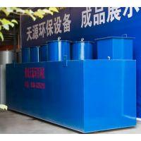 天源TY地埋式污水处理成套设备 皮革污水处理设备 厂家批发