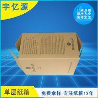 厂家直销淘宝快递单瓦楞包装纸箱定制 电子五金打包纸箱纸盒批发