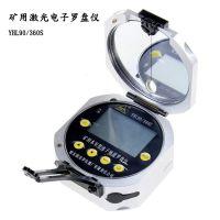 矿用激光电子罗盘仪YHL90/360S 带煤安证防爆证罗盘仪