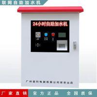 广州厂家直销大货车刹车加水淋水联网自助售水机远程控制后台管理广州厂家