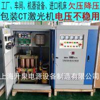 CT激光机设备电压不稳专用SBW三相全自动稳压器50KVA80KVA100KVA稳压器