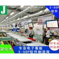 深亿杰E-SOP生产作业指导书系统/作业指导书系统/作业指导书